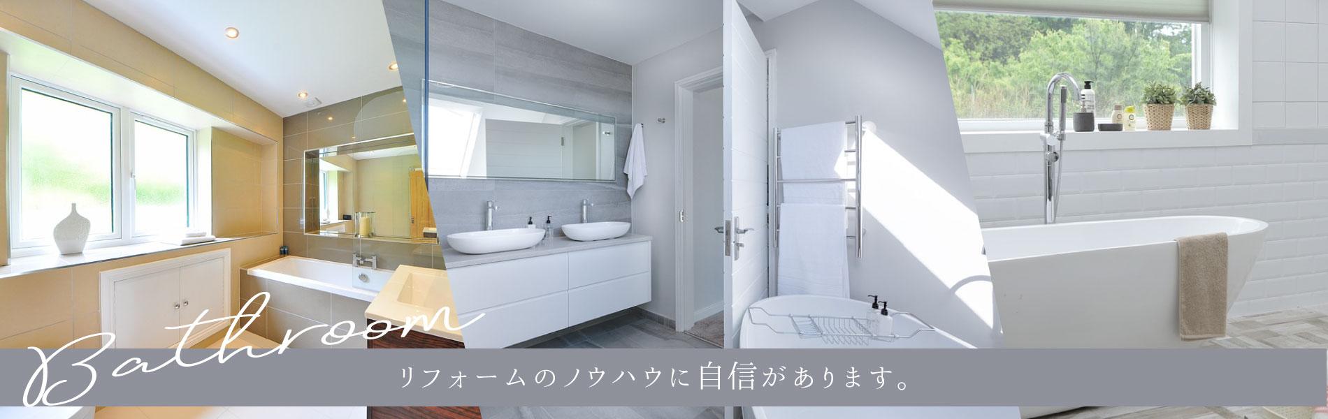 お風呂のリフォームのノウハウに自信があります。