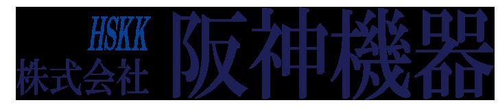 株式会社 阪神機器