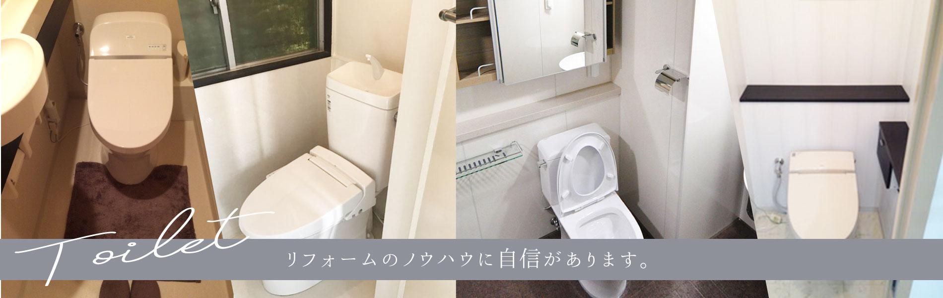 トイレのリフォームのノウハウに自信があります。